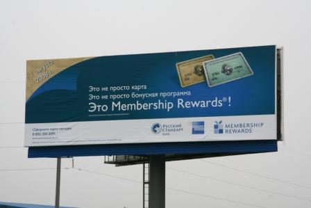Это Membership Rewards